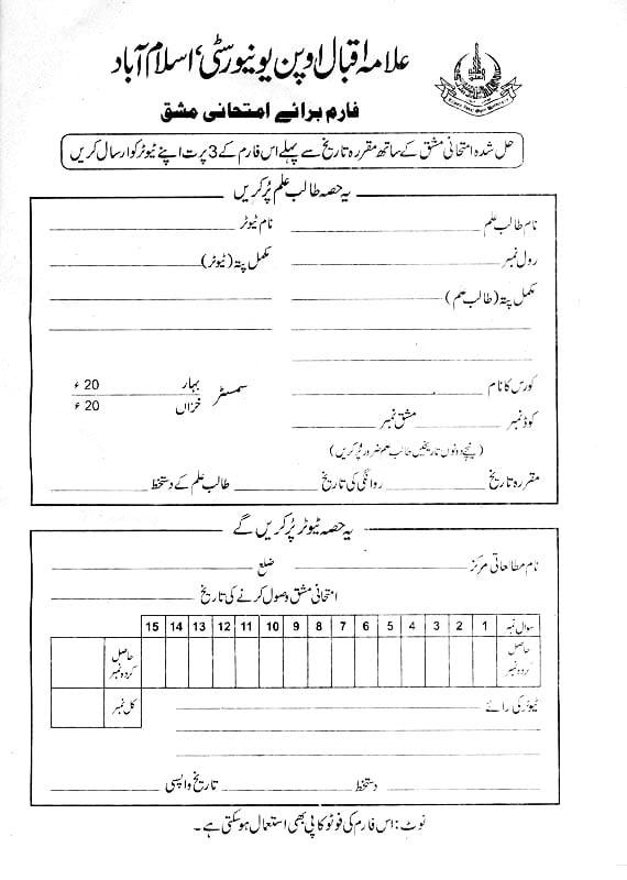 Assignment Marks Form (Parat) Download For AIOU Allama Iqbal Open University aiou.edu.pk