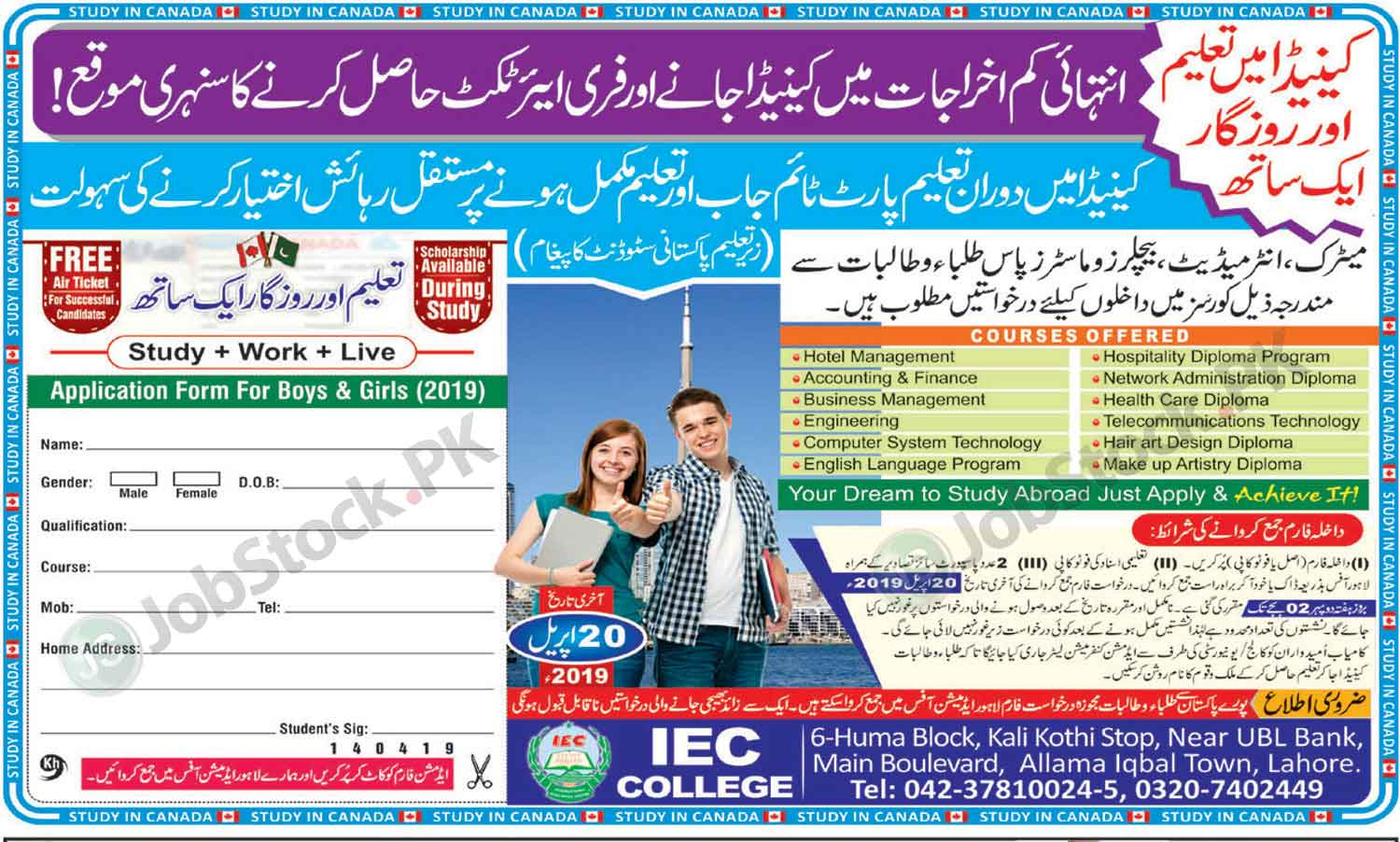 Free Study in Canada for Pakistani Student in 2019 Download Application Form