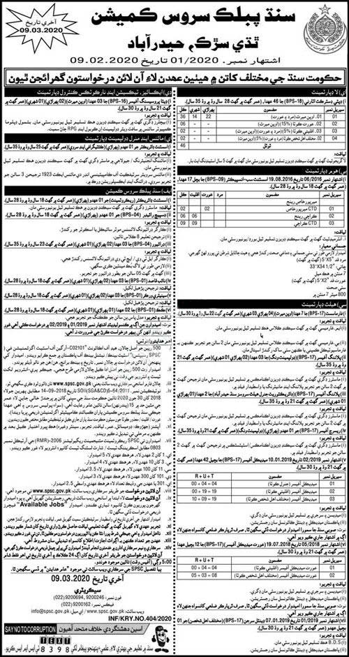 Sindh Public Service Commission in Sindhi