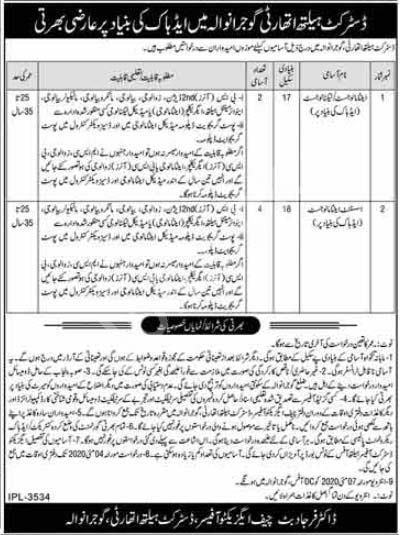 District Health Authority Gujranwala Jobs 2020