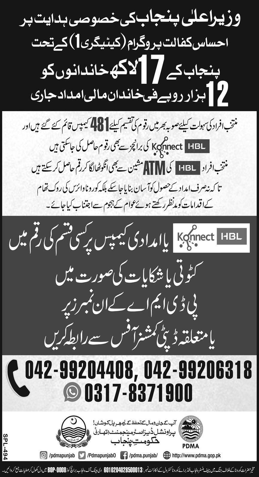 Ehsaas Kafalat Program 1st Category Where To Get Payment