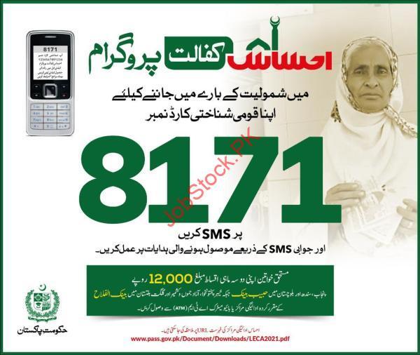 Ehsaas Kafalat Program Payment Centers Where To Get Cash