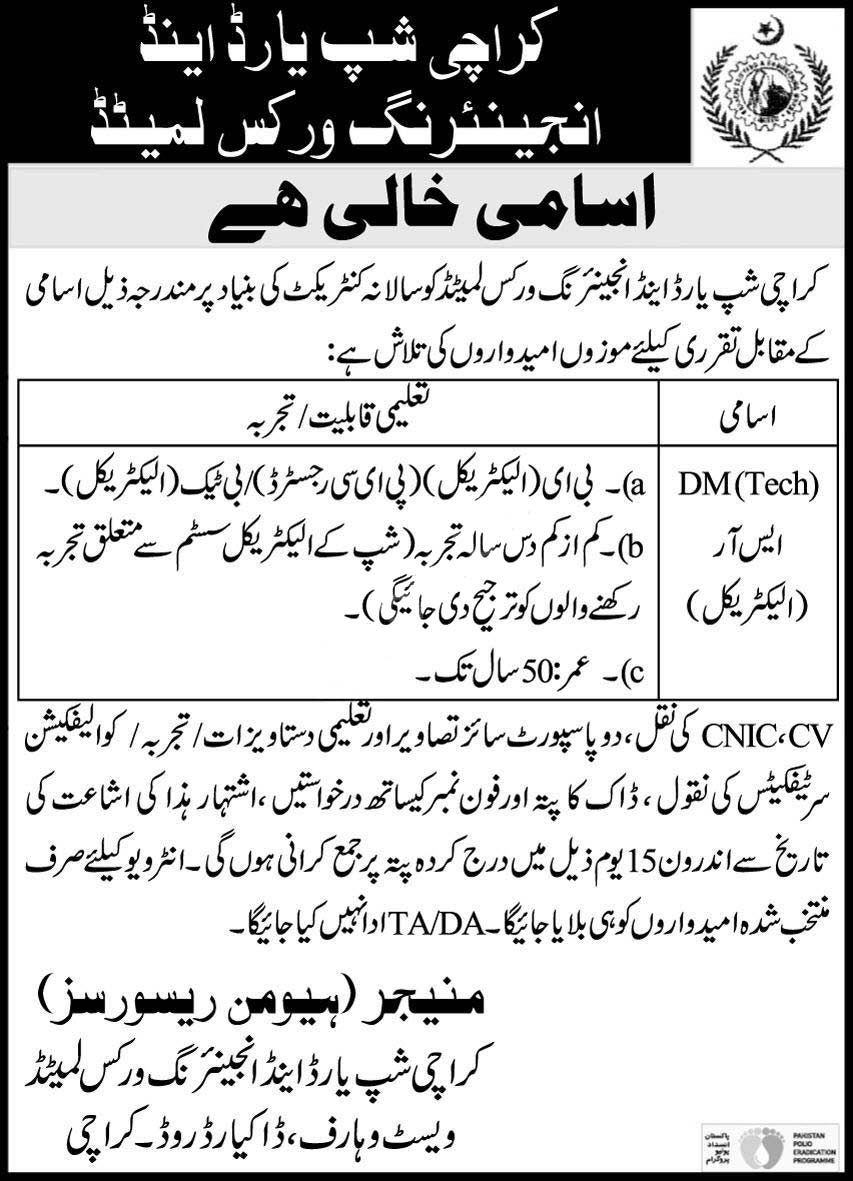 Jobs In Karachi Shipyard And Engineering Works Limited 2020 Latest