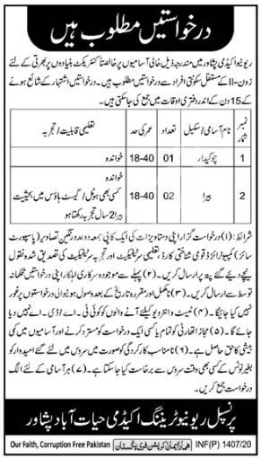 Khyber Pakhtunkhwa Revenue Authority Peshawar Jobs 2020