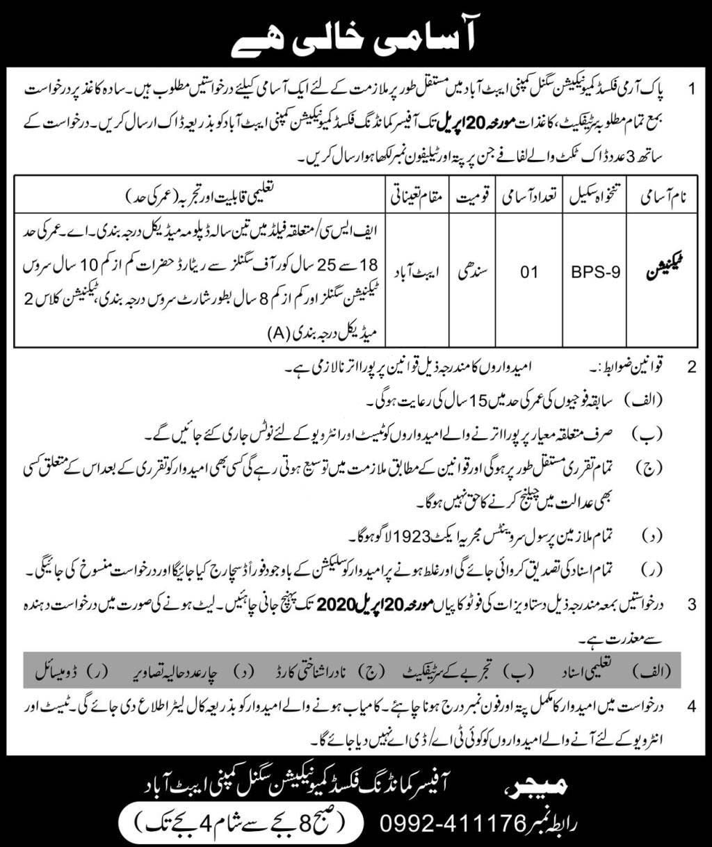 Pakistan Army Fixed Communication Signal Company Abbottabad Jobs 2020