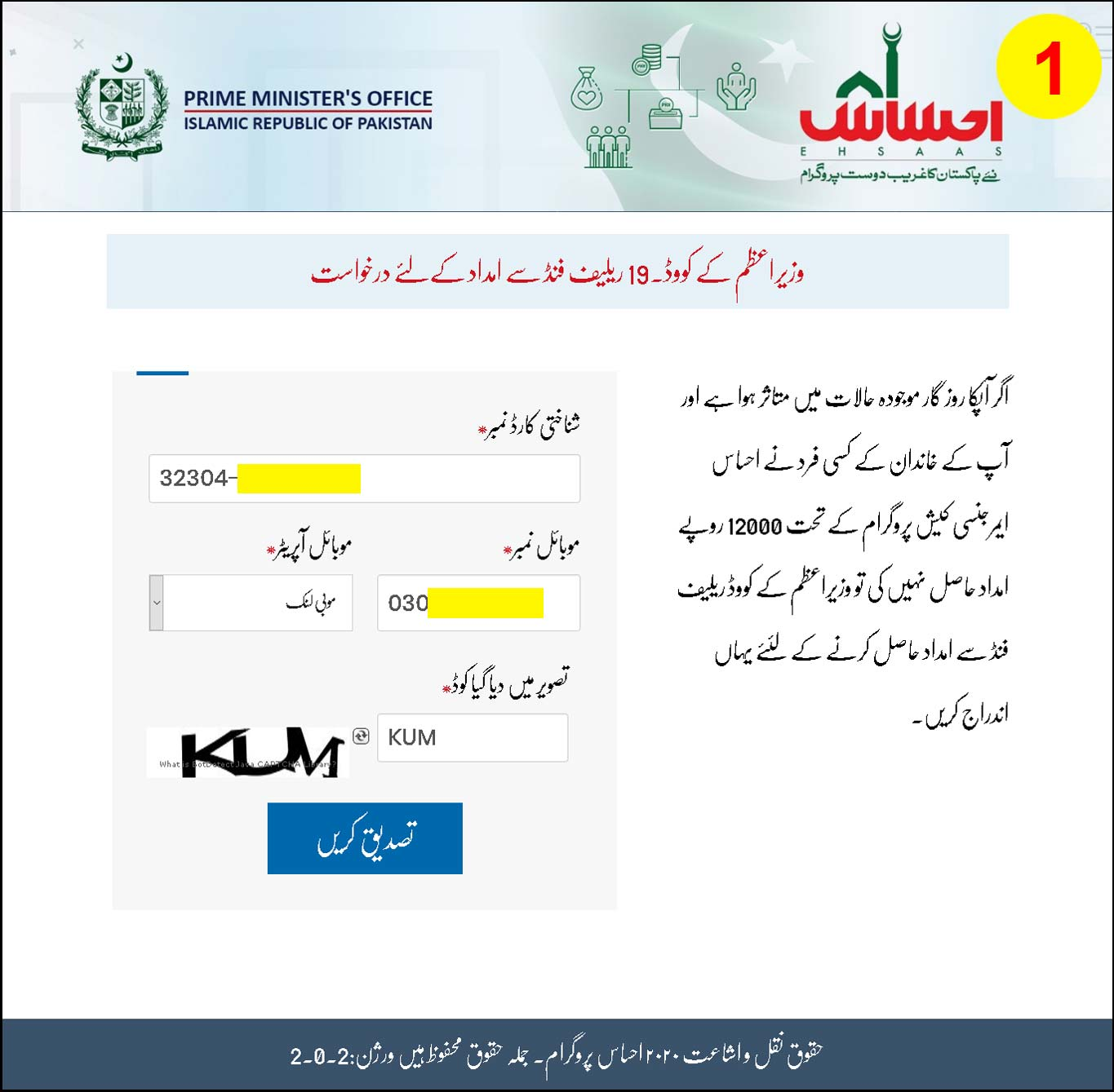 Ehsaas Labour Program How to apply step 1