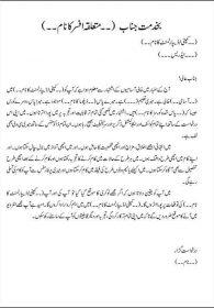 Cover Letter Urdu Templage 2