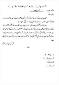 Cover Letter Urdu Templage 3