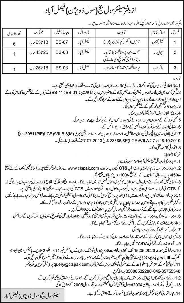 District And Session Civil Court Faisalabad Jobs 2020 Latest
