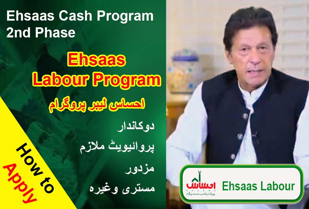Ehsaas Labour Program Nadra How To Apply Online Latest 2020