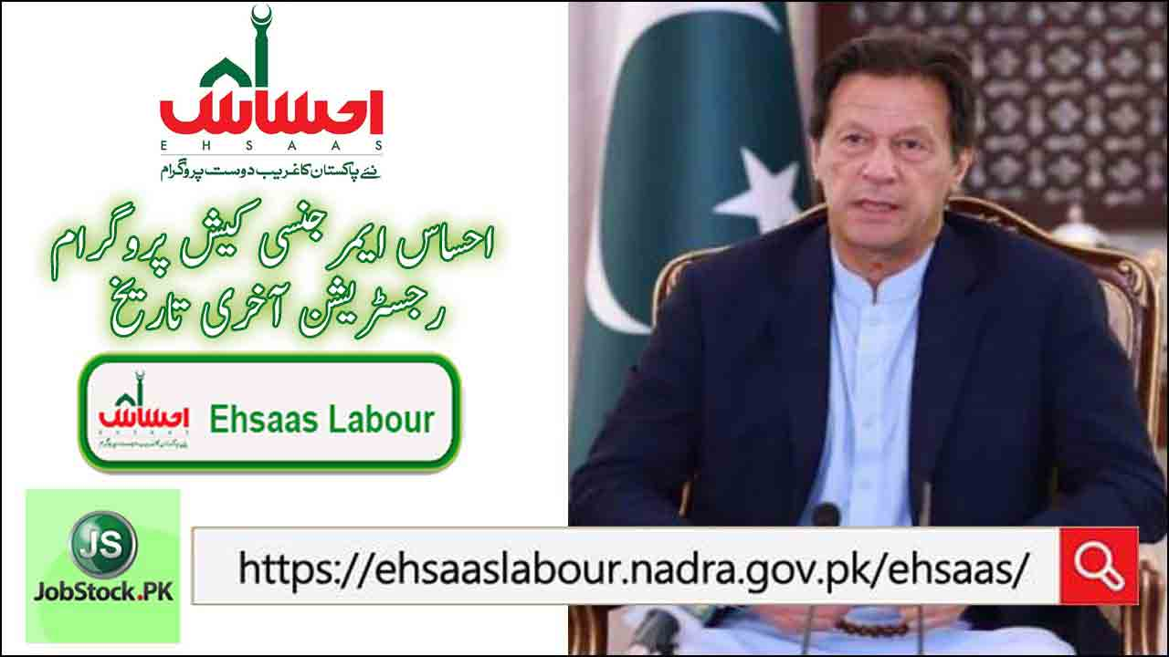 Ehsaas Nadar Labour Program Last Registratin Date