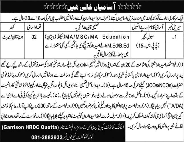 Human Resource Development Center Quetta Cantt Jobs Jobs