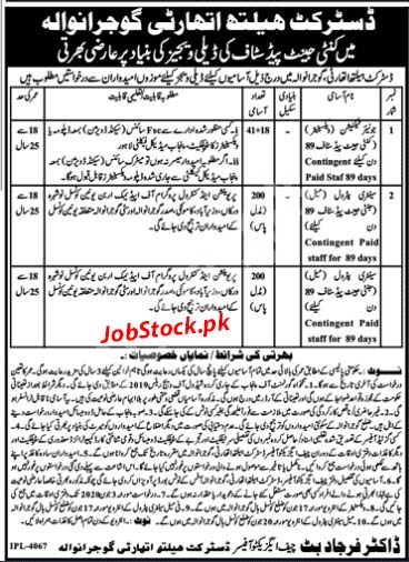 Jobs In District Health Authority Dha Gujranwala 2020 Latest
