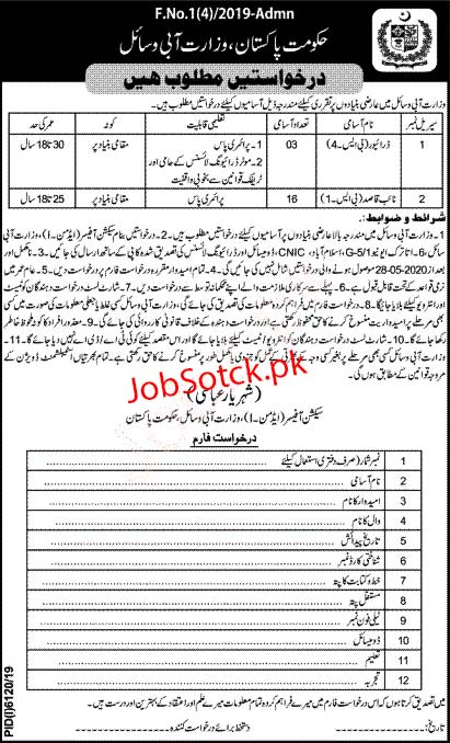 Jobs In Ministry Of Water Resources Mowr Islamabad 2020 Latest