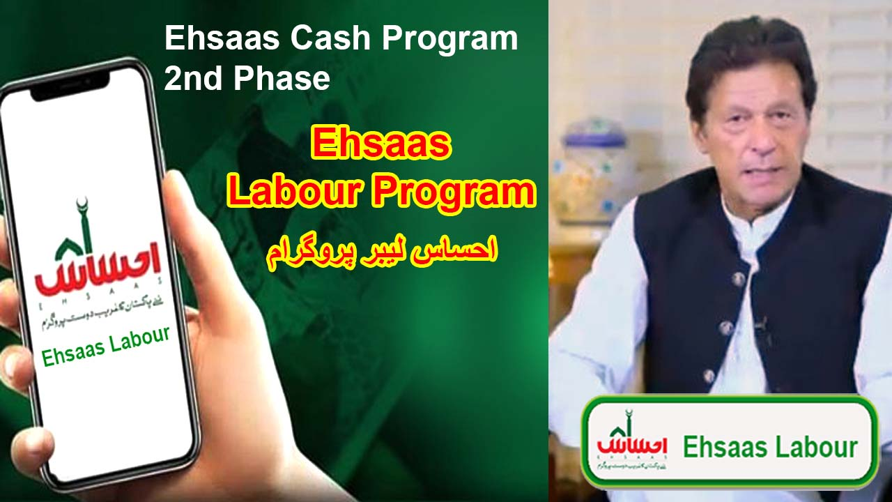 Launched 2nd Phase Of Ehsaas Program For Samll Business By Pm Imran Khan