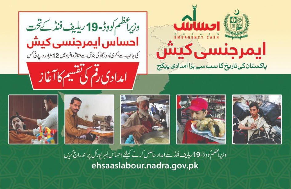 Pm Launches Ehsaas Labour Cash Program Payment For Job Loss Affectees