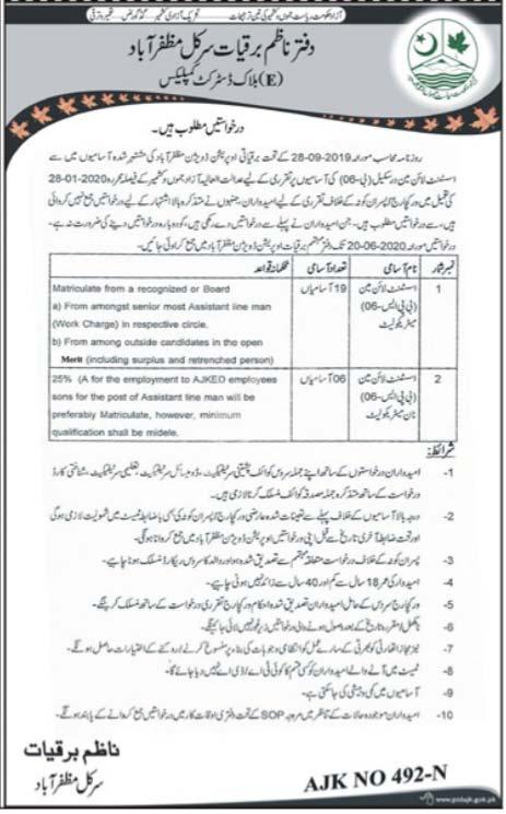 Ajk Electricity Department Circle Muzaffarabad Jobs 2020 Latest