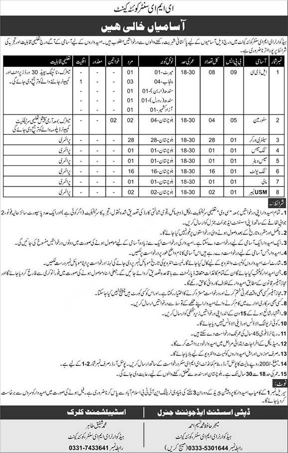 Eme Center Quetta Jobs 2020 Latest