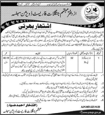 Forest Department Sehnsa Ajk Jobs 2020 Latest Forest Guard