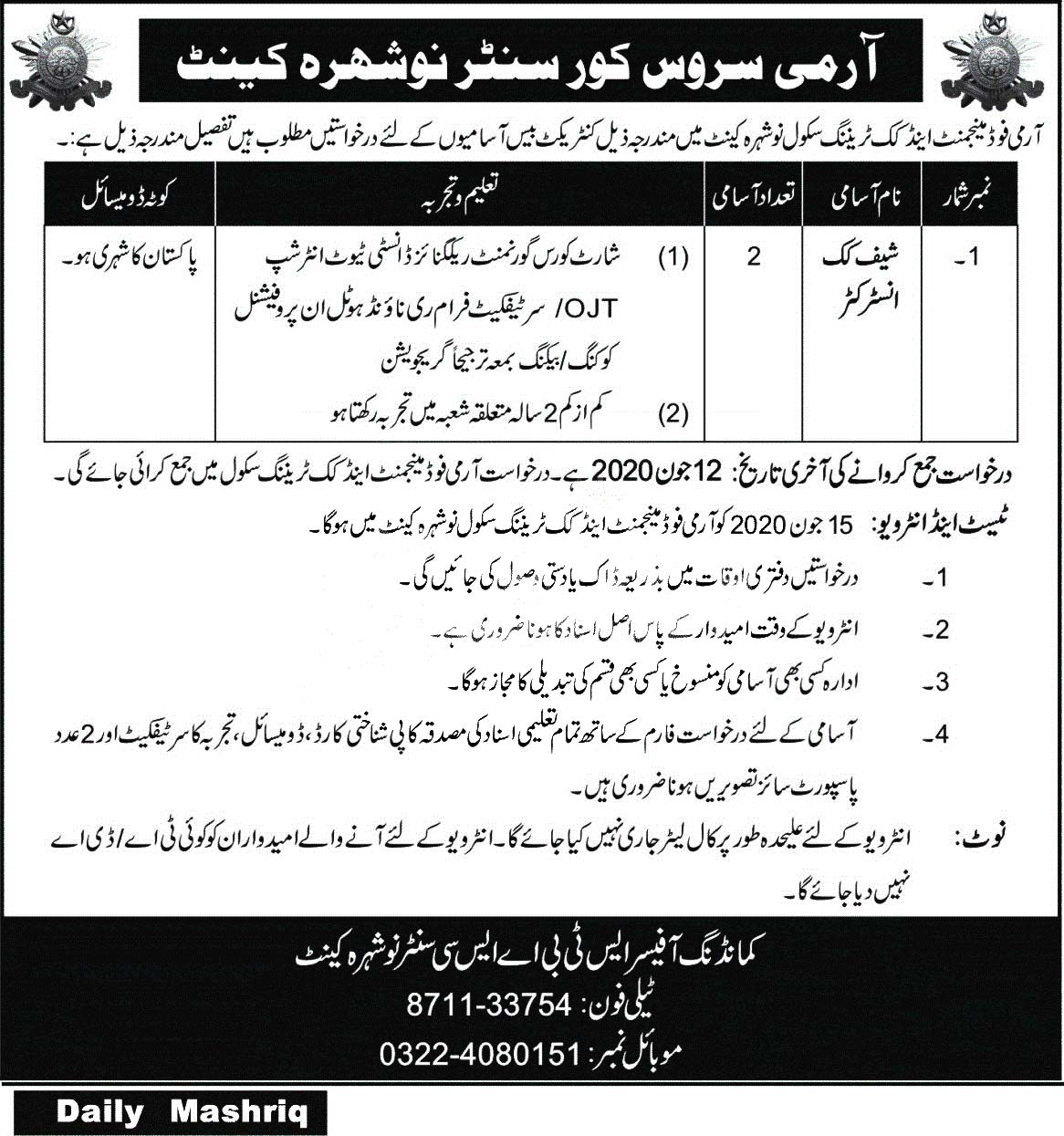 Pakistan Army Service Cor Center Nowshera Jobs 2020