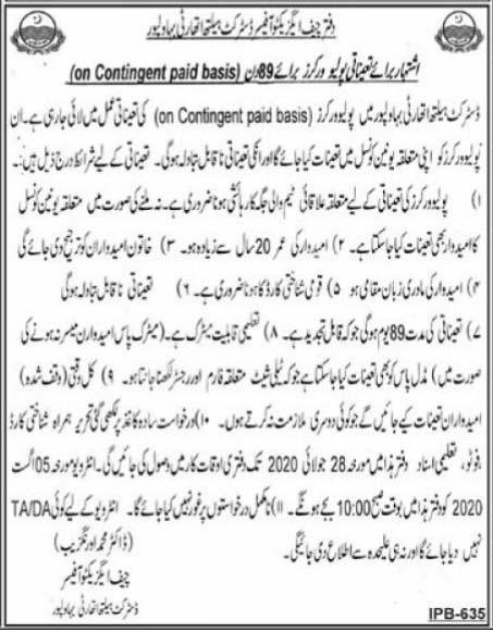 District Health Authority Dha Bahawalpur Jobs 2020 Polio Worker