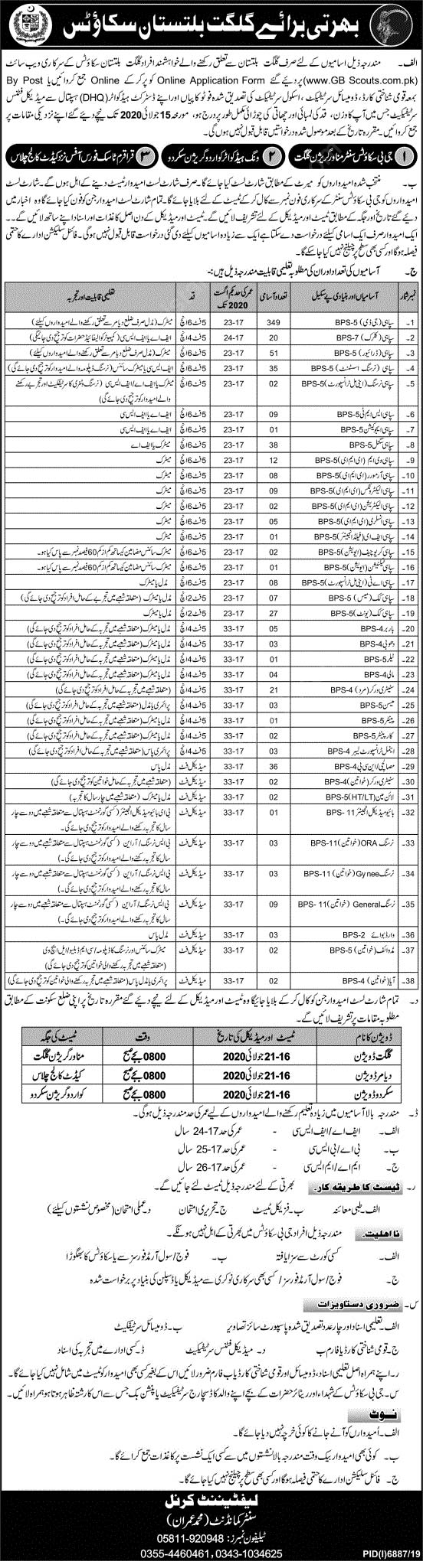 Gilgit Baltistan Scouts Jobs 2020 Latest Application Form Gd Sipahi, Drivers & Others