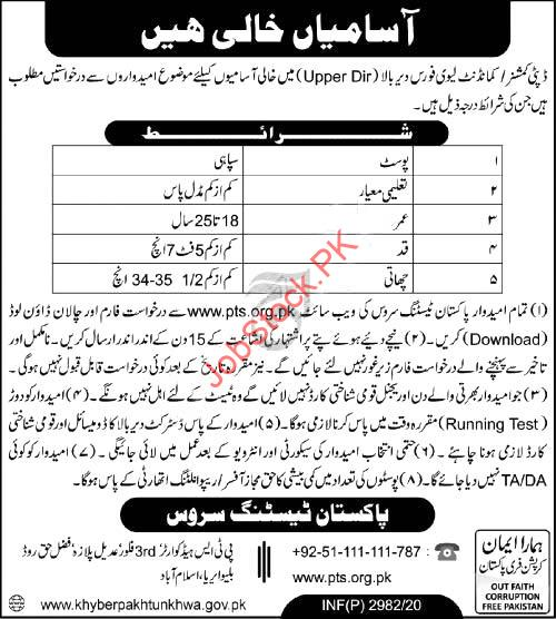 Deputy Commissioner Dc Upper Dir Jobs 2020 Latest Sepoy In Levies Force