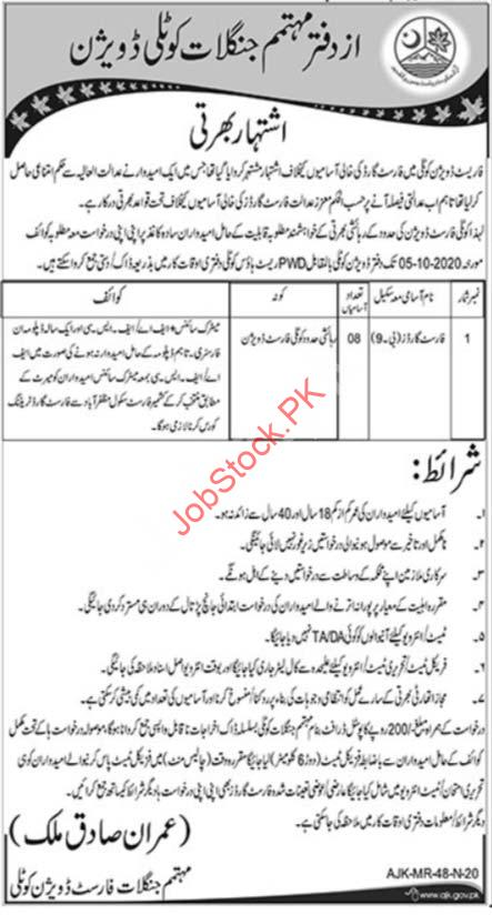 Forest Guards Jobs In Forest Division Kotli Ajk Jobs 2020
