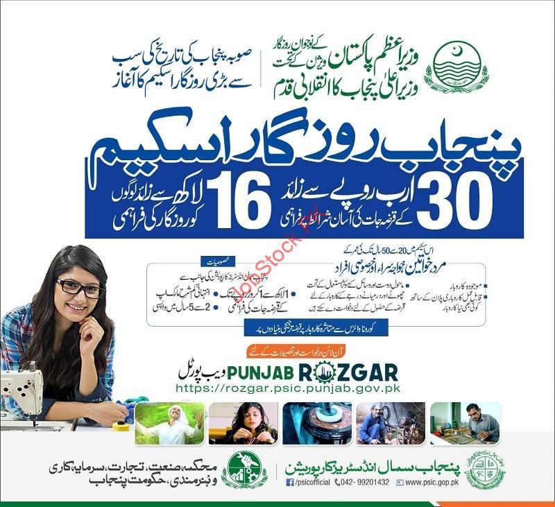 Punjab Rozgar Portal Berozgar Scheme 2020 Application Form Httpsrozgar.psic.punjab.gov.pk