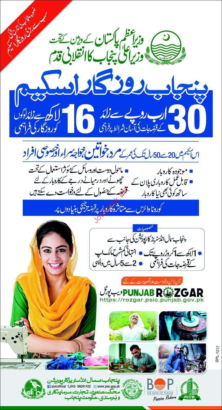 Punjab Rozgar Scheme And Punjab Rozgar Portal