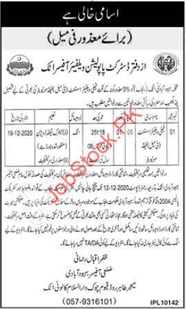 District Population Welfare Office Dpwo Attock Jobs 2020