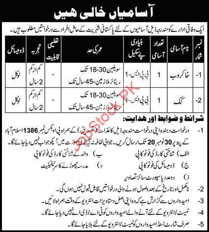 P.o Box No.1386 Islamabad Jobs 2020 Public Sector