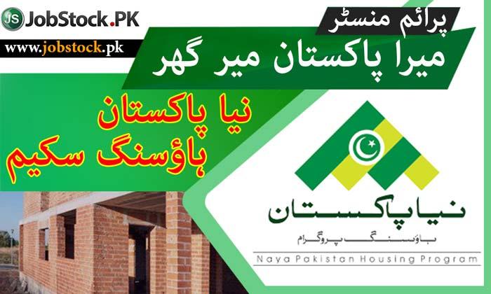 Prime Minister Imran Khan Mera Pakistan Mera Ghar Housing Scheme Bank Loan 2020 Application Form [complete Information]