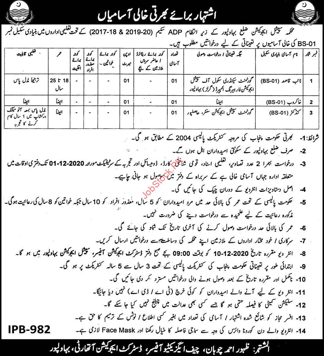 Special Education Department Bahawalpur Jobs 2020