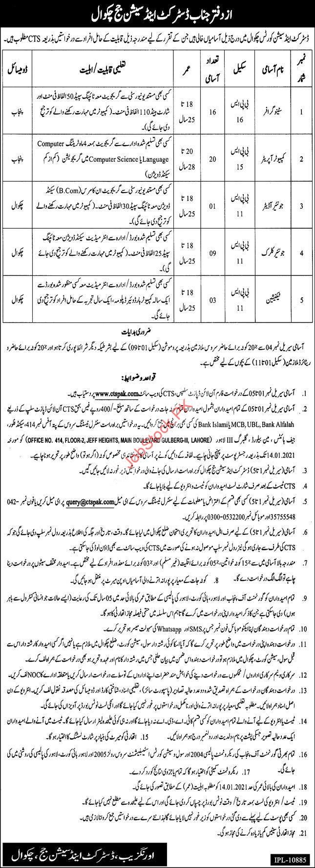 District & Session Court Chakwal Jobs 2021