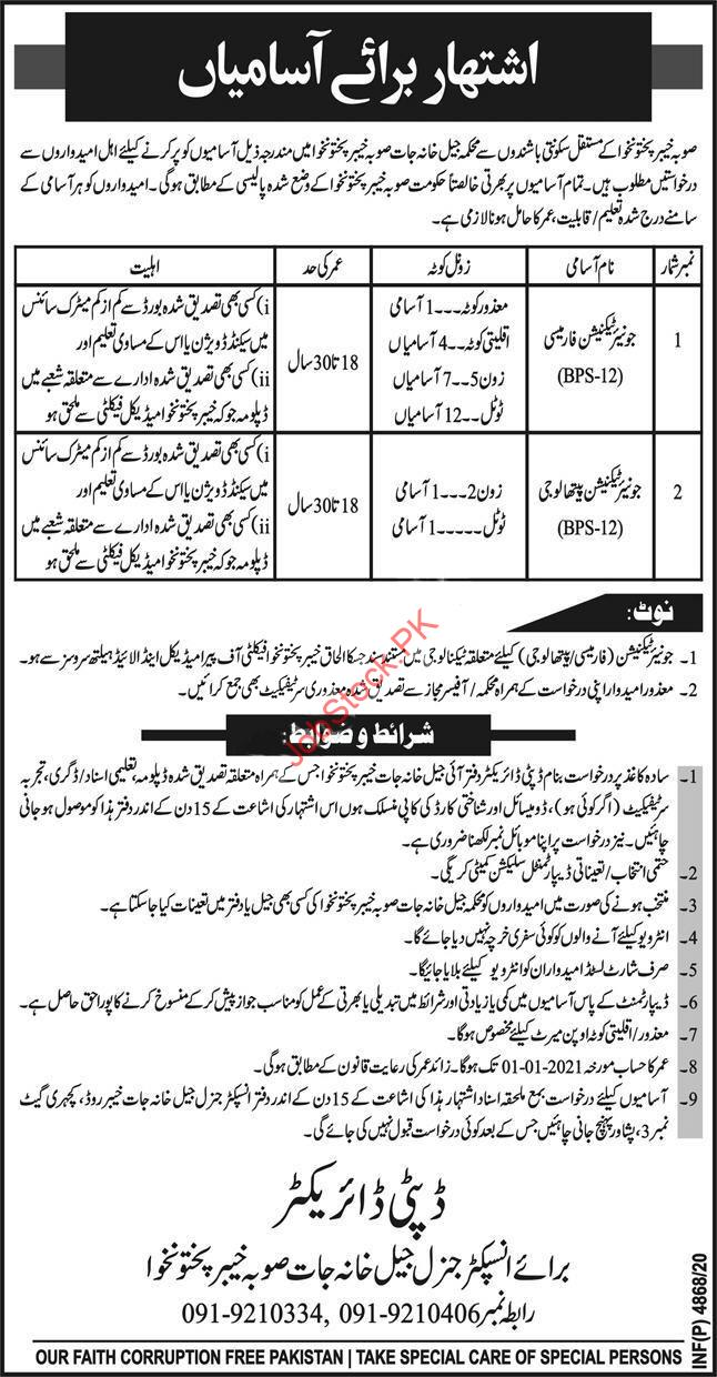 Kpk Prisons Police Department Jobs 2021