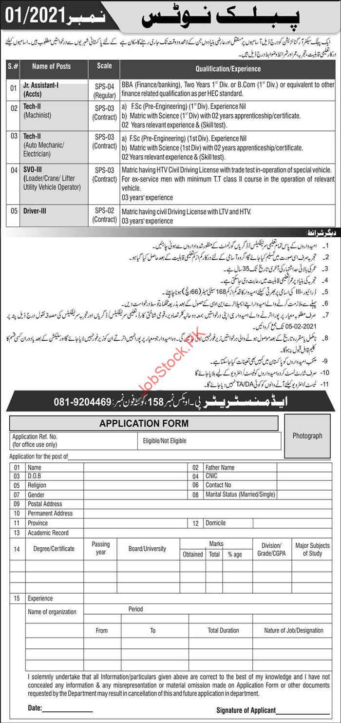 Accountant, Mechanic, Operator & Driver Jobs In Public Sector Organization