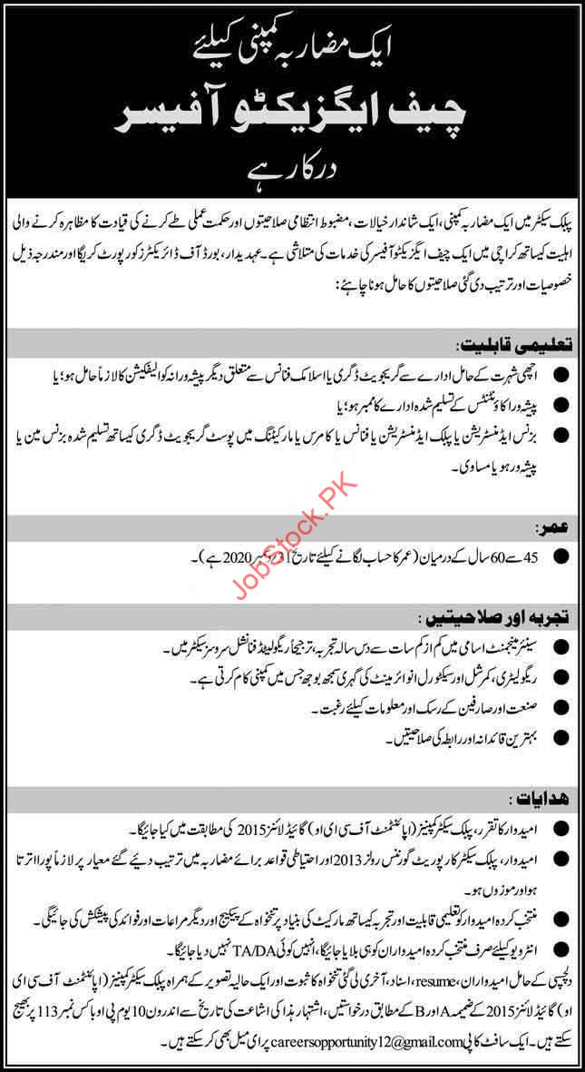 Chief Executive Officer Is Required For Modaraba Company Urdu Ad