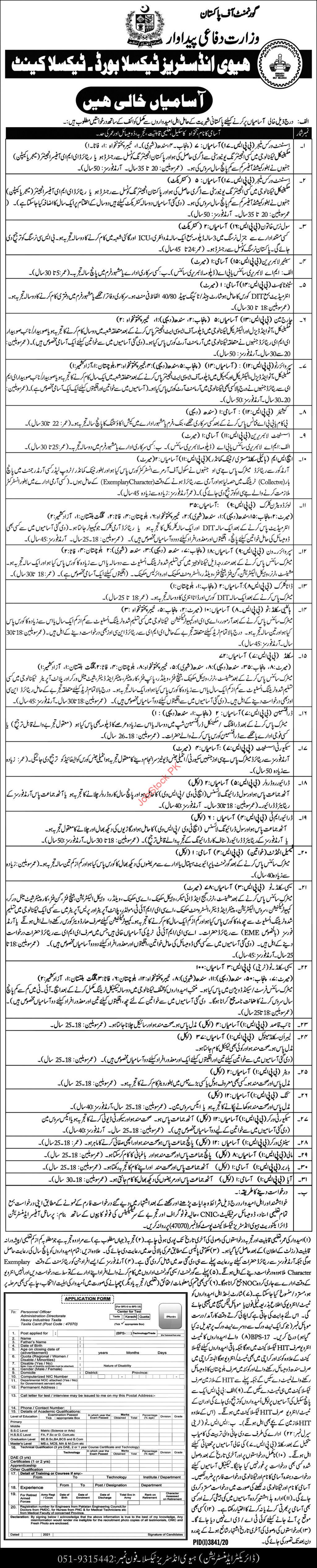 Ministry Of Defence Production Heavy Industries Taxilla Board Jobs 2021