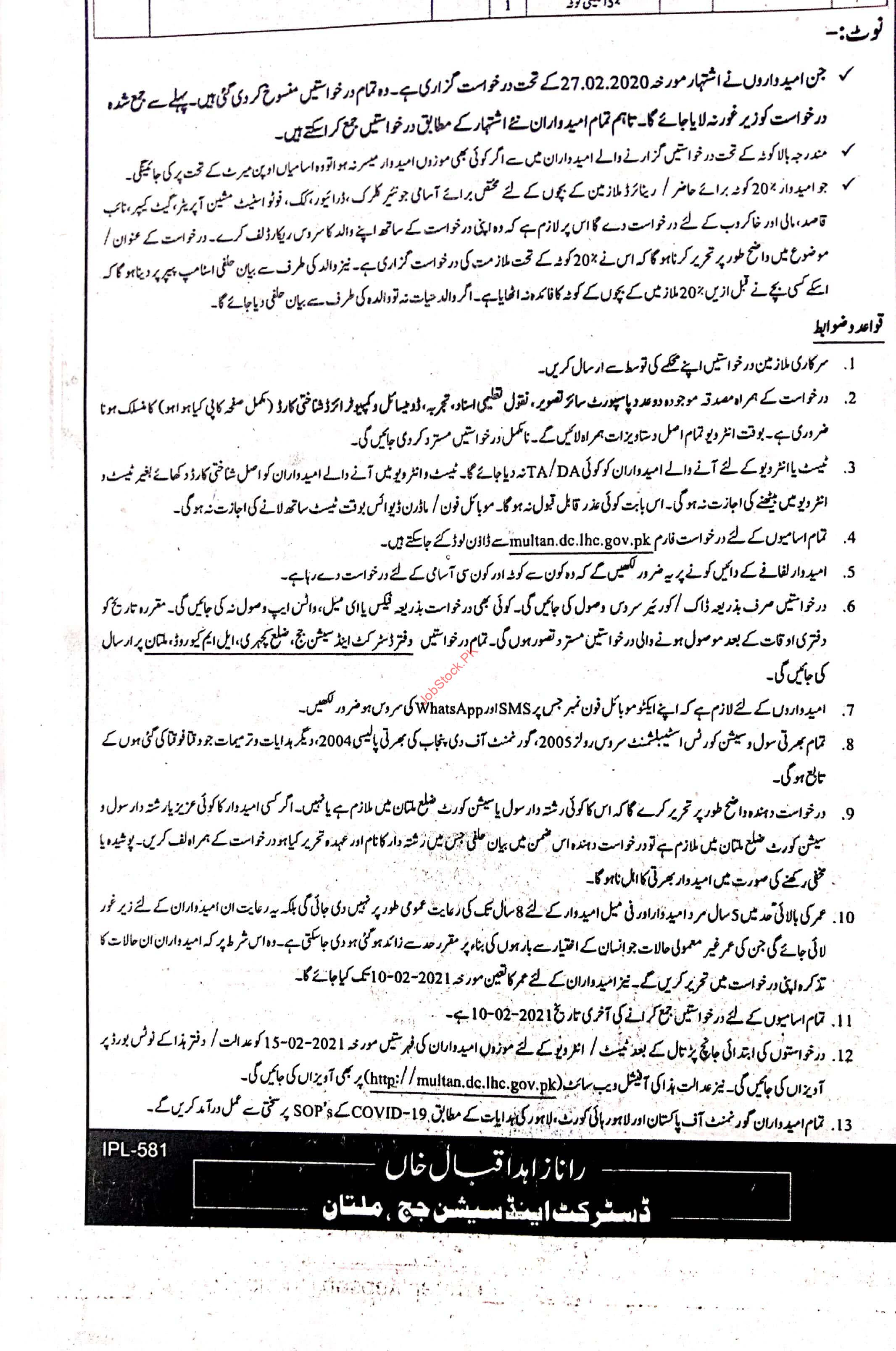 Session Court Multan Jobs Page 3