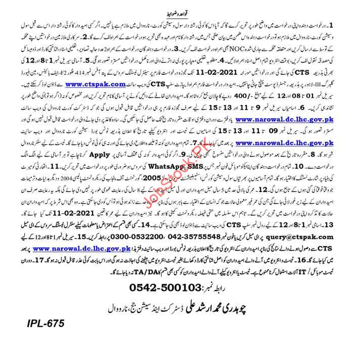 Session Court Narowal Jobs 2021 Second Page