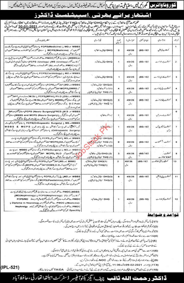 Specialist Doctors Jobs In District Health Authority Dha Hafizabad