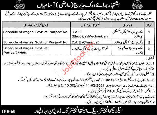 Supervisor, Operator, Chowkidar Job In Phed Bahawalpur Public Health Engineering Division