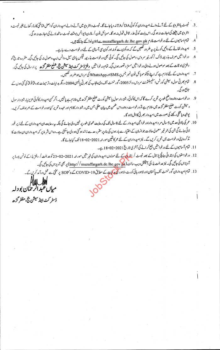 District And Session Court Muzaffargarh Jobs 2021 Ad 3