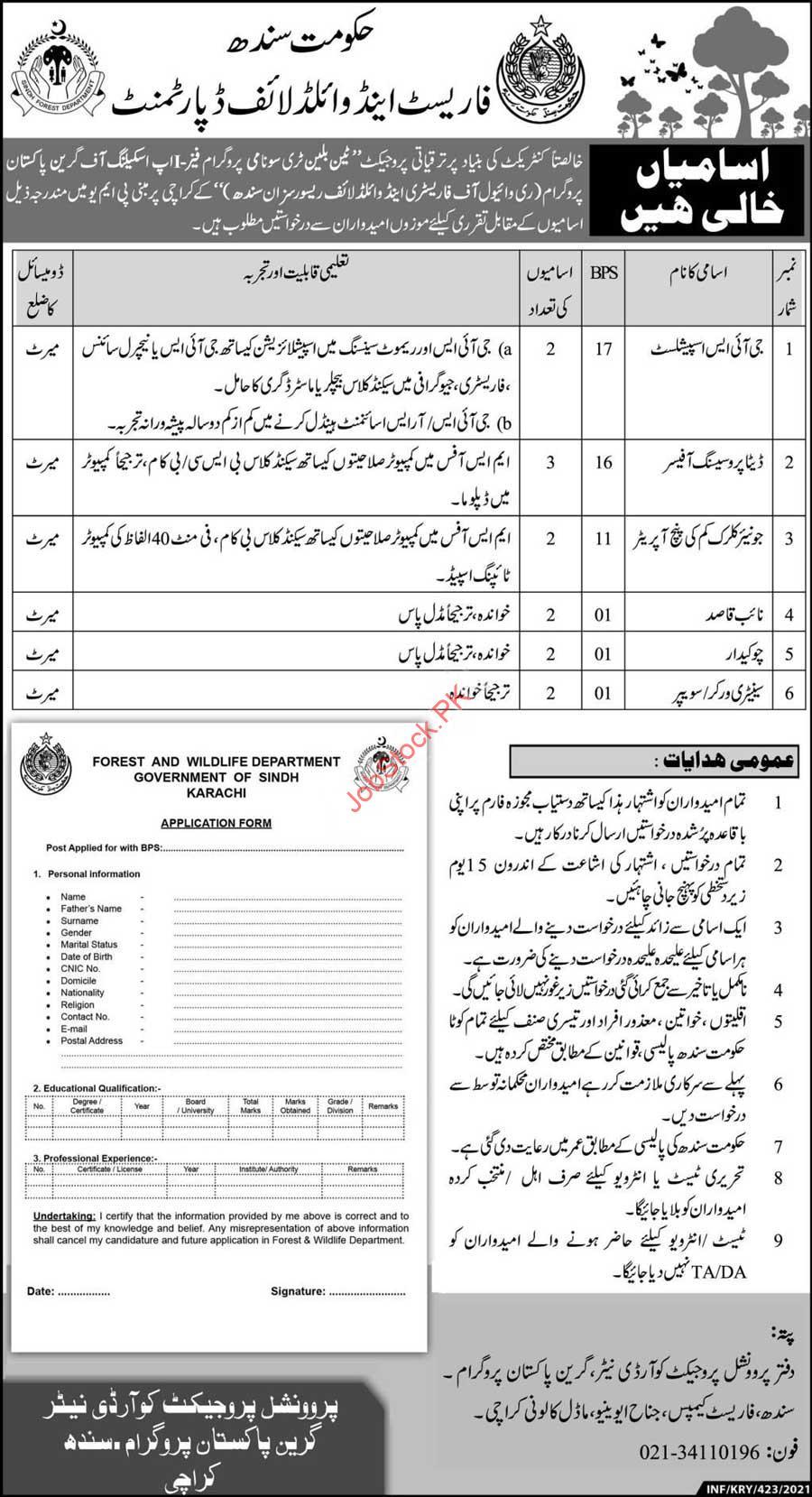 Forest And Wildlife Department Sindh Jobs 2021 Urdu
