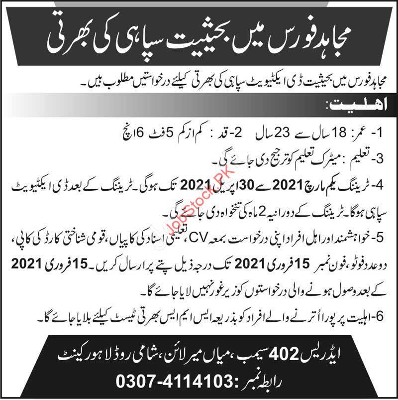 Mujahid Force Pakistan Army Jobs 2021