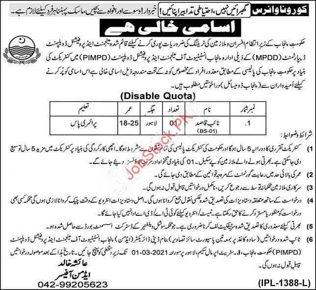 Naib Qasid Jobs In Lahore 2021