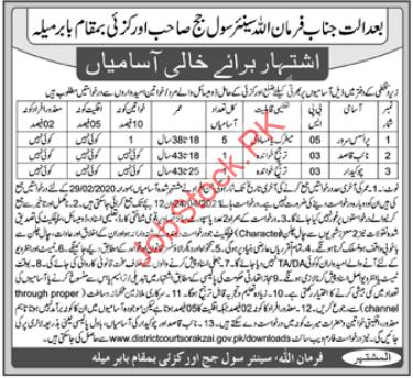 District & Session Court Baber Mela Orakzai Jobs 2021