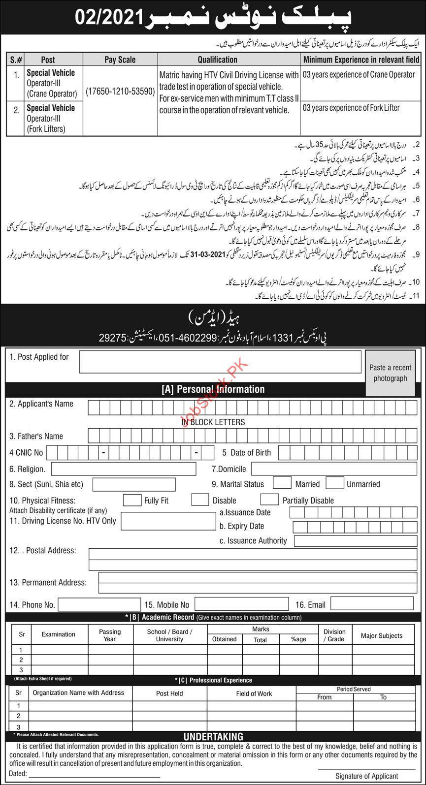 Driver Jobs In Public Sector Organization 2021 P.o Box No.1331 Islamabad