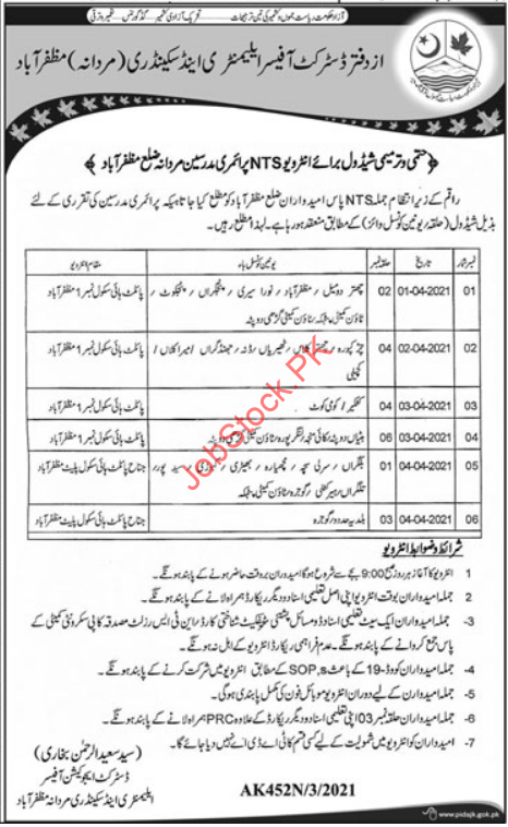 Elementary & Secondary Education Department Ajk Jobs 2021 Test Schedule